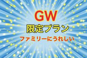 伊香保温泉ニュー伊香保GW限定ファミリープラン