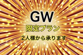 伊香保温泉ニュー伊香保GW限定グルメプラン