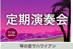 ハワイアン2