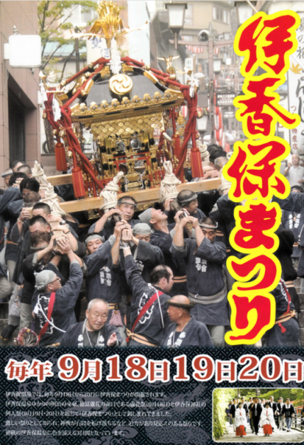 伊香保祭り2017