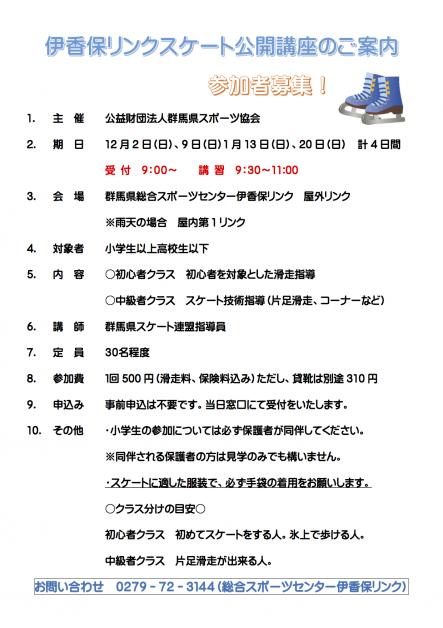 pdf_ikaho_skatingclass2018