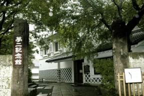 夢二記念館