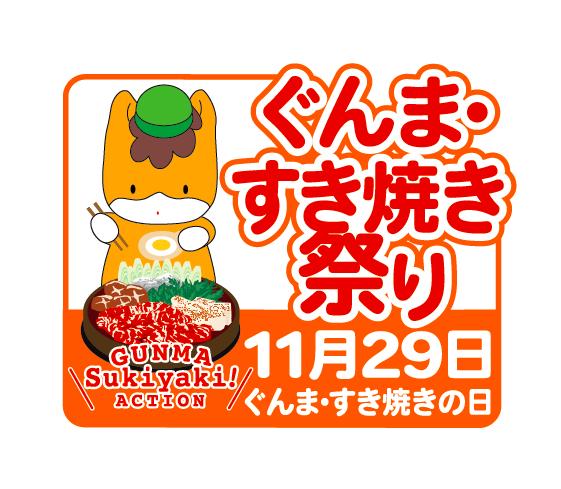 すき焼き祭り