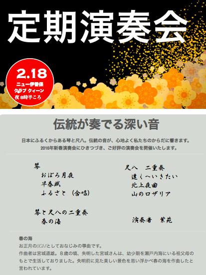 ニュー伊香保演奏会ちらし2月