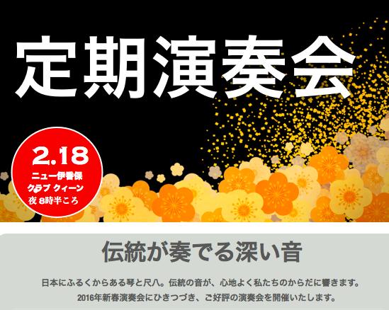ニュー伊香保演奏会2月