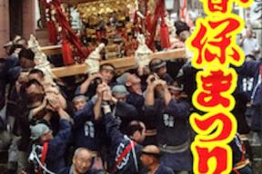 2016伊香保まつり