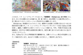jp_arc_pr_kito_0120