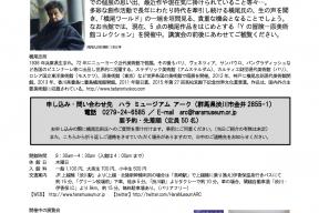 jp_arc_pr_yokoo